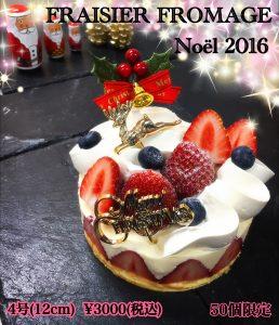 noel-2016
